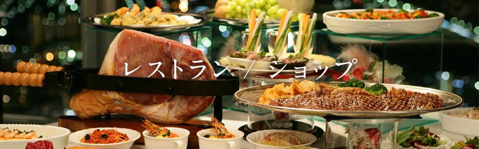 レストラン/ショップ