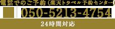 電話でのご予約(楽天トラベル予約センター) 050-2017-8989 24時間対応