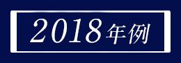 2018年例