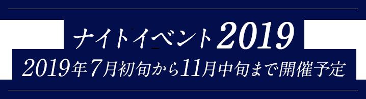 ナイトイベント20192019年7月初旬から11月中旬まで開催予定