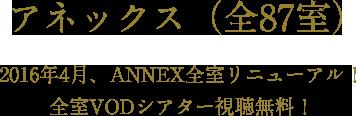 アネックス(全87室) 2016年4月、ANNEX全室リニューアル!