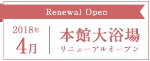 2018年4月本館大浴場リニューアルオープン