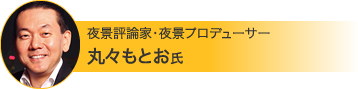 夜景評論家・夜景プロデューサー丸々もとお氏
