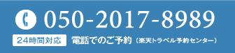 050-2017-8989